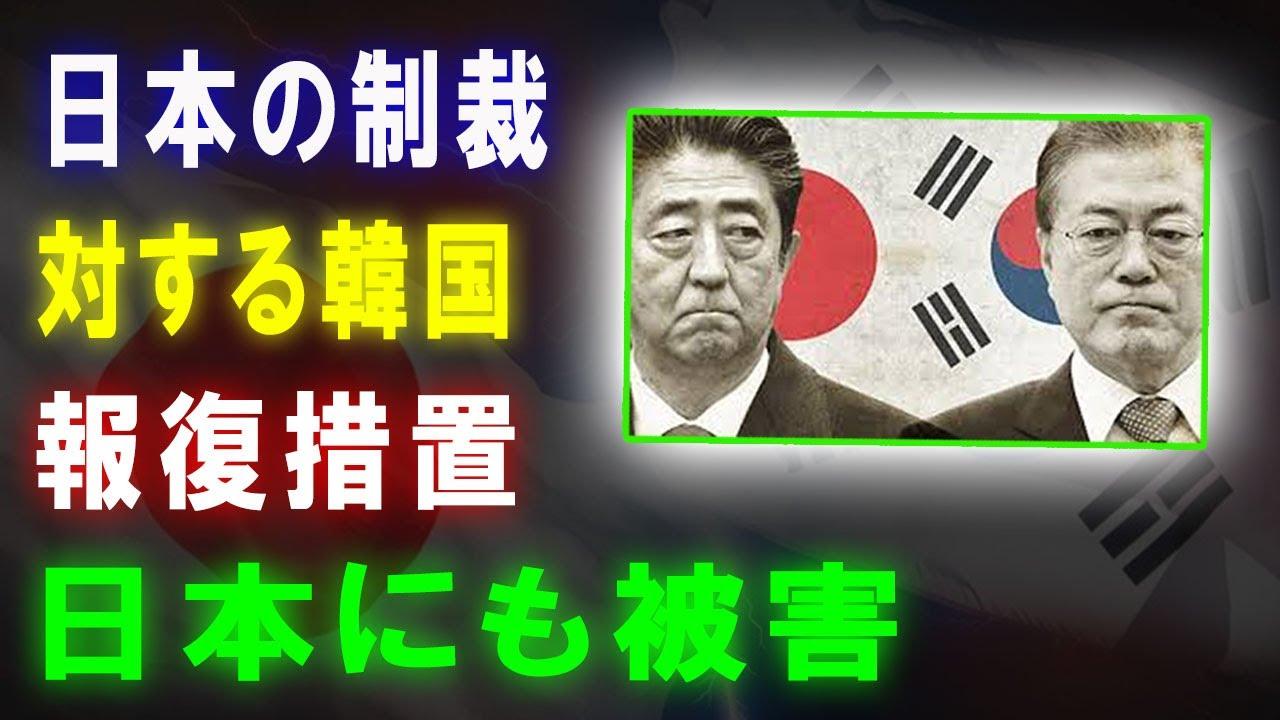 日本の制裁に対する韓国の報復措置【2019年7月2日】South Korea's countermeasures against Japan