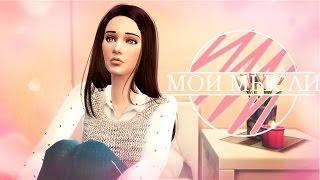 "ТАЙНЫ | Сериал ""Мои мысли..."" #1 The Sims 4"
