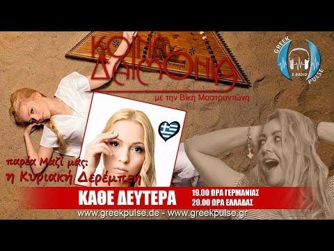 EUROVISION 2018: Κυριακή Δερέμπεη @ Greek Pulse Radio Stuttgard