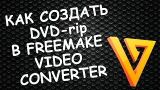 Создание DVDRip'a в программе Freemake Video Converter