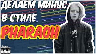 ДЕЛАЕМ МИНУС В СТИЛЕ PHARAOH - ВИДЕОУРОК FL STUDIO 12