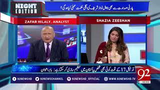 Night Edition, Nawaz Sharif s Disqualification 23 February 2018 92NewsHDPlus