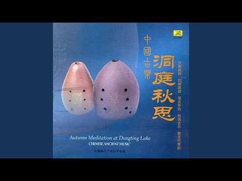 Ancient Music Of The Naxi People: Suite Of Baisha Xiyue