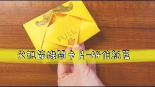父親節機關卡片-信紙篇 5分鐘輕鬆摺出滿滿心意 Father's Day Cards 〈 Q Colour 童萌繪〉
