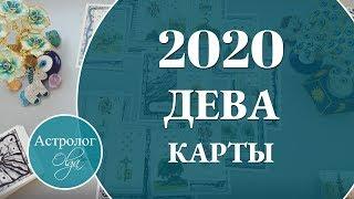 ДЕВА Что ожидать от 2020 года. Астролог Olga
