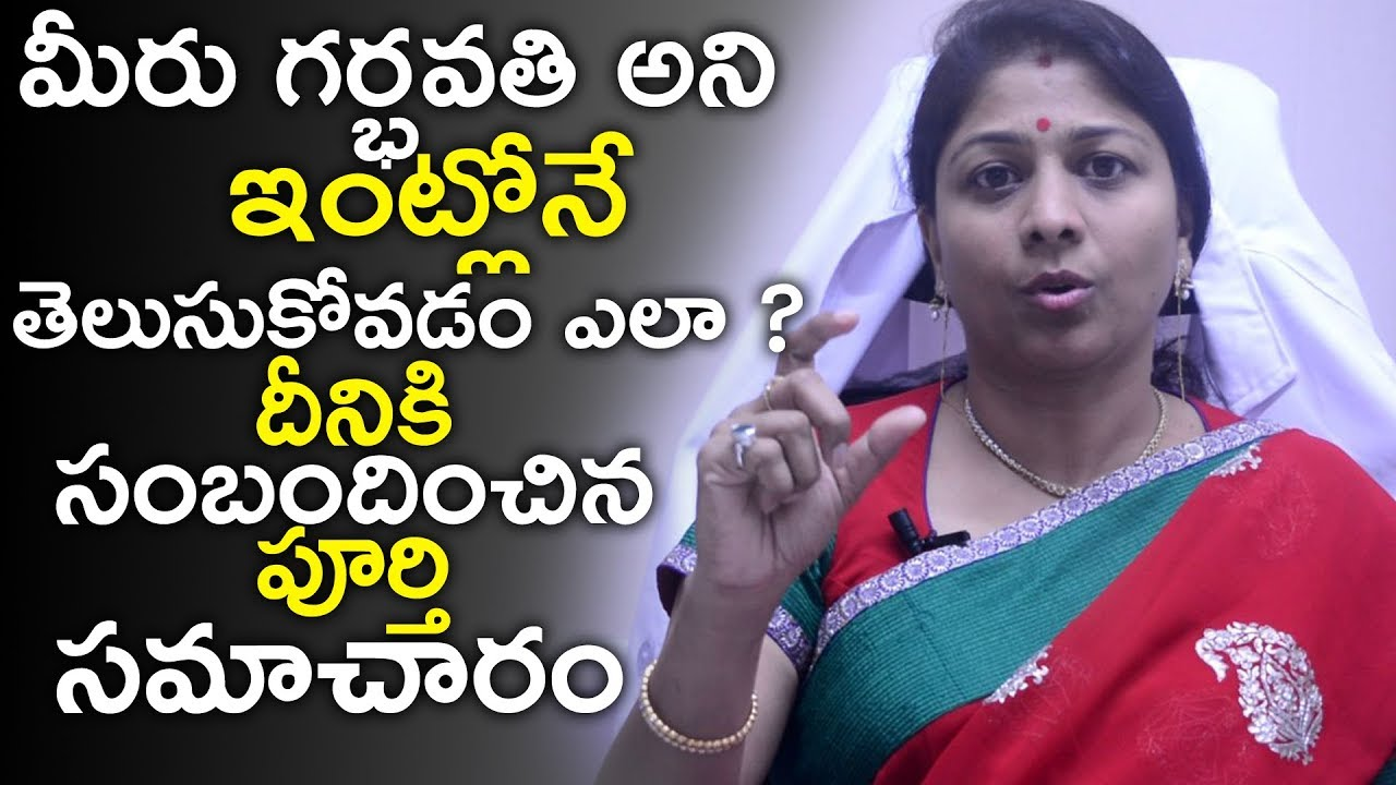 How To Do Pregnancy Test At Home Pragnancy Test Tips In Telugu Dr K Shilpi Reddy Health Qube Youtube