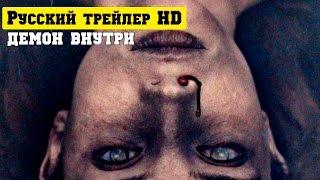 Демон внутри официальный русский трейлер (2017)