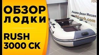 Раш (Rush) 3000 СК! Моторний човен від компанії ''Майстер Човнів''