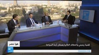 مصر: قضية ريجيني واختطاف الطائرة يعمقان أزمة السياحة