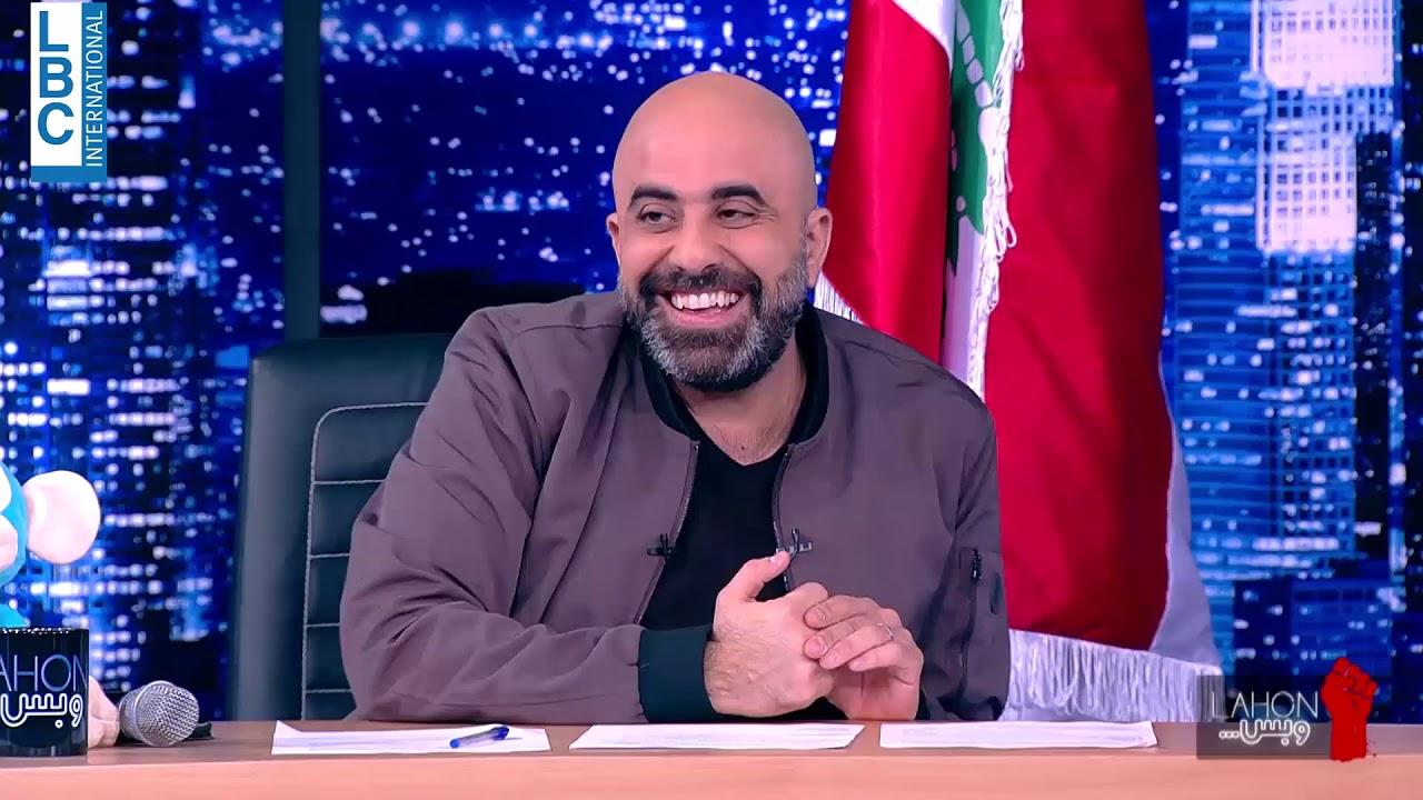 برنامج لهون وبس - الإجراءت الحكومية اللبنانية في زمن الفيروس