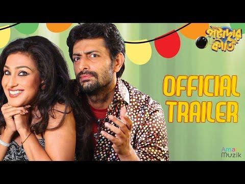 Potadar Kirtee Bengali Movie || Official TEASER | Rituparna Sengupta | Priyangshu | Jeet Dutta