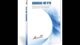 КОМПАС 3D V15 - лицензионное ПО в SoftMagazin ru