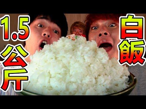 大胃王挑戰吃光一點五公斤白飯!抽籤決定配料的新遊戲登場!
