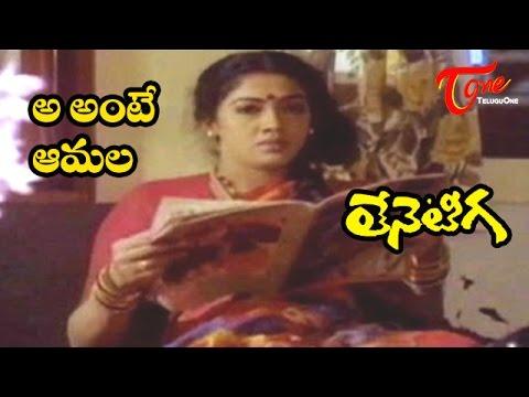 Teneteega Songs - A Ante Amala - Rajendra Prasad - Rekha - Sitara