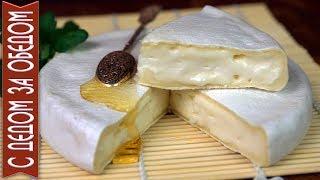 Сыр КАМАМБЕР с дегустацией | Пошаговый рецепт