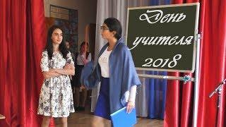 День учителя в школе Сновиц 2018 г.