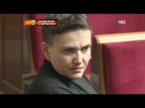 Надежда Савченко. Удар