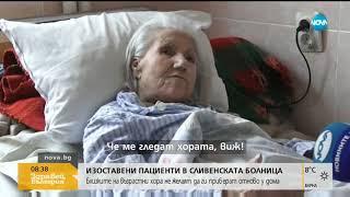 Роднини изоставят болните си близки в болницата в Сливен - Здравей, България (18.02.2019г.)