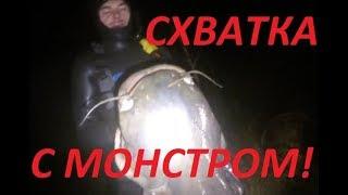 Ночная схватка с монстром Рекордный сом Подводная охота на сома 2020 Р
