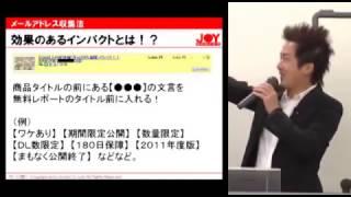 関口智弘 メルマガ アフィリエイトセミナー thumbnail