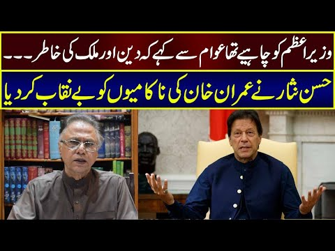 Hassan Nisar Exposed Imran Khan's weaknesses and reasons of Failure