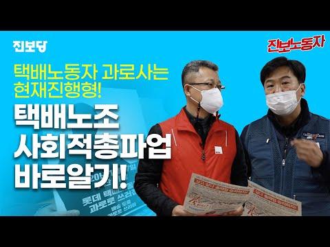 [진보노동자] 택배노조 사회적총파업 바로알기! 택배노조 김태완 위원장님을 만났습니다!