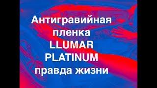 Антигравийная пленка Llumar Platinum, Вся Правда о антигравийной пленке Люмаре Платинум, отзывы