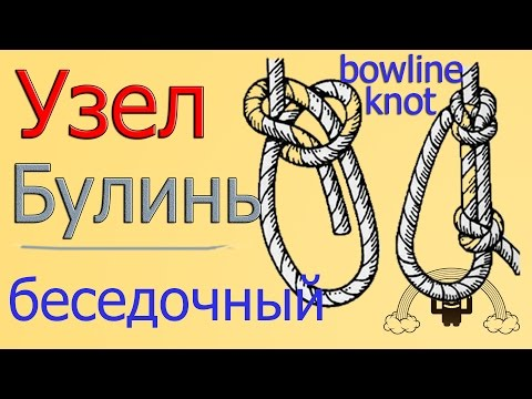 Вяжем морской УЗЕЛ БУЛИНЬ/ БЕСЕДОЧНЫЙ УЗЕЛ /bowline knot