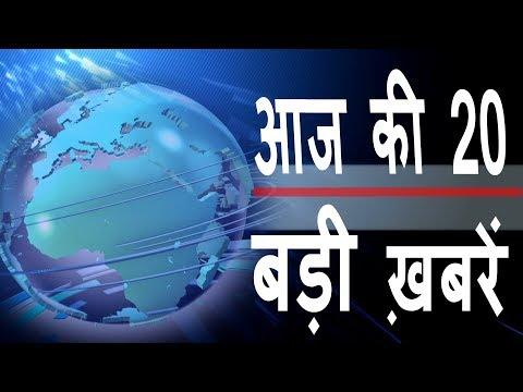 आज की बड़ी ख़बरें   Today live news   Daily news   Latest aaj ka news   Today news   MobileNews 24.