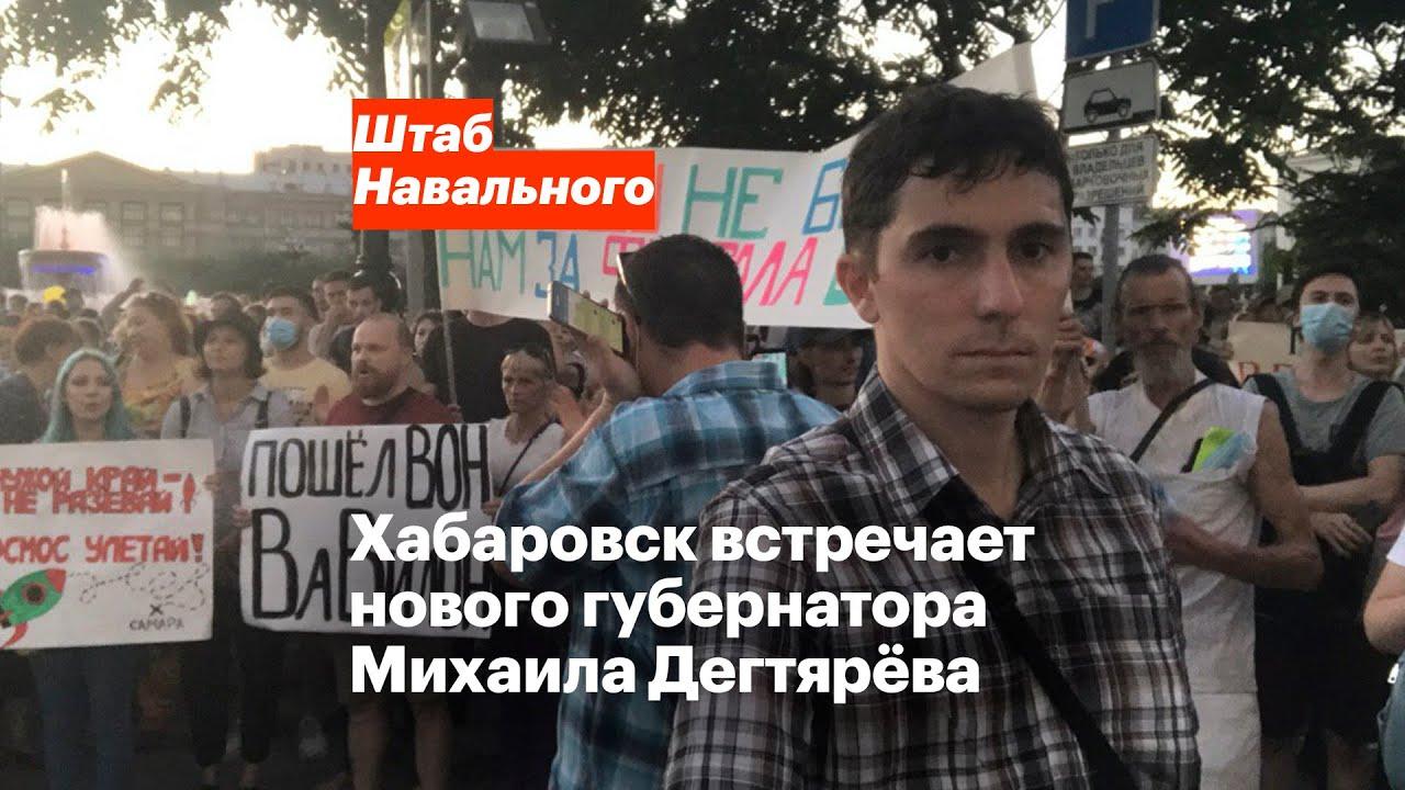 Хабаровск встречает нового губернатора Михаила Дегтярёва