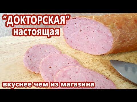 ТА САМАЯ! Колбаса ДОКТОРСКАЯ по ГОСТ 23670 и не только | (Как приготовить колбасу дома)