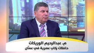 م. عبد الرحيم الوريكات - حافلات ركاب عصرية في عمّان