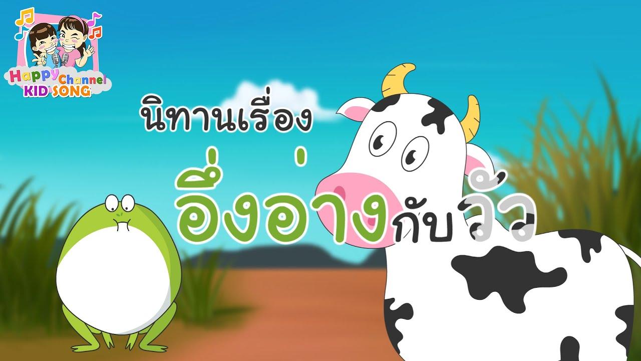 นิทานเรื่อง อึ่งอ่างกับวัว Happy Channel Kids Song - YouTube