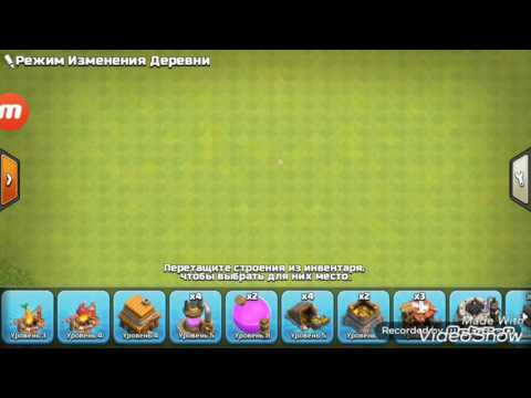 Clash Of Clans: База тх 4 ке (кубок,фарм)