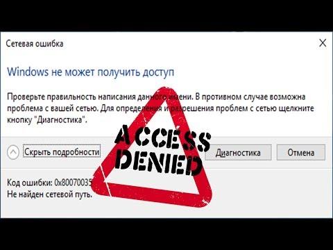 Windows не может получить доступ к сетевому компьютеру. Решение.