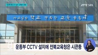 [JTV 8 뉴스] 학교폭력 예방 CCTV 설치..교육…