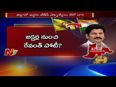 Download Youtube: Revanth Reddy to Contest from Jadcherla in 2019 Elections? || Off the Record || NTV