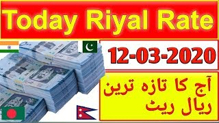 12 March 2020 Saudi Riyal Exchange Rate, Today Saudi Riyal Rate, Sar to pkr, Sar to inr