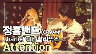 Скачать Charlie Puth 찰리푸스 Attention Acoustic LIVE 정흠밴드 JungHeumBand Cover K Pop