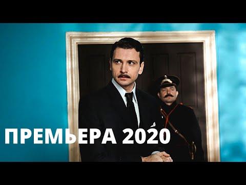 ЭТОТ ДЕТЕКТИВ 2020 ЗАВОЕВАЛ СЕРДЦА! Адвокат Ардашев. ТАЙНА ПЕРСИДСКОГО ОБОЗА. Все Серии Подряд!