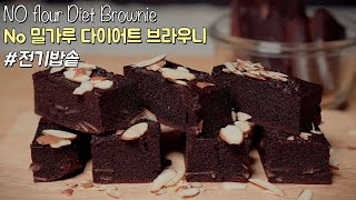 초간단 NO밀가루 브라우니 만들기 | 다이어트 간식 |…