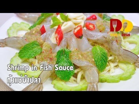 Shrimp in Fish Sauce | Thai Food | กุ้งแช่น้ำปลา - วันที่ 27 Dec 2018