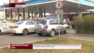 Цены на дизельное топливо больше не будет регулироваться государством(, 2016-06-16T14:29:09.000Z)