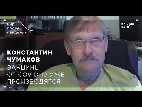 Мир после пандемии. Константин Чумаков. Вакцины от COVID-19 уже производятся