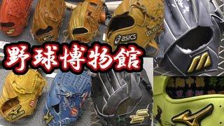 大谷、藤浪、金子、松井、則本、野茂、イチロー…プロ野球選手のグラブ50個紹介