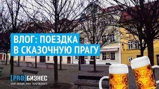 видео Прага в выходные дни в 2017. Сколько взять денег?   
