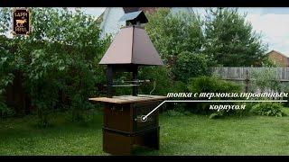 Садовые барбекю купить на www.Grill-Tut.ru(, 2015-05-06T06:18:26.000Z)