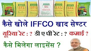 IFFCO Khad center kaise khole, csc iffco khad center, Apply for iffco khad Agency