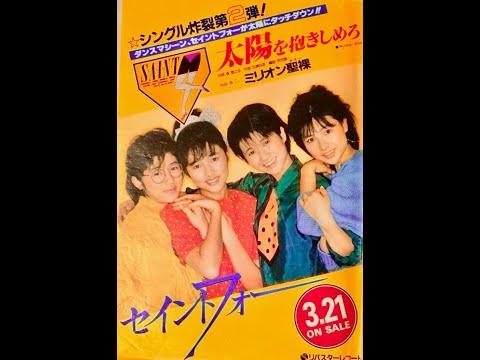 """セイントフォー Saint Four     """"真夜中のTelephone Call , 魔術師は嘘つき""""           [Complete Collection 1984-1986]"""