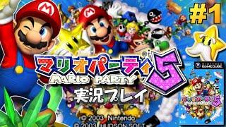 【GC】マリオパーティ5 実況プレイ!#1【生放送】